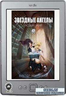 Хорунжий Виктор - Звездные ангелы. Новый мир
