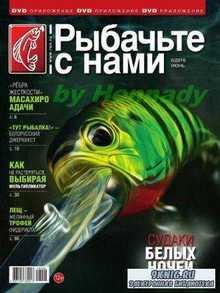 Рыбачьте с нами №6  (июнь /  2016)