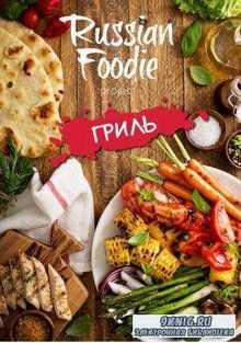 Russian Foodie  . Русский Гурман. Гриль (2016)