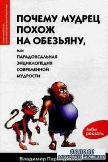 Паронджанов В. Д. - Почему мудрец похож на обезьяну, или Парадоксальная энц ...