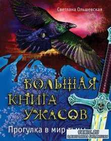Большая книга ужасов (77 книг) (2008-2016)