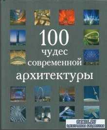 Элисон Ахерн, Андре Форбс, Фей Свит, Хэмиш Скотт - 100 чудес современной ар ...