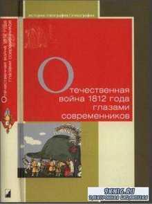 История. География. Этнография (92 книги) (2009-2016)