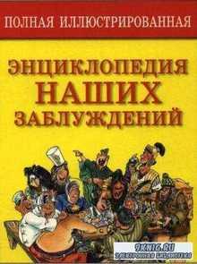 Мазуркевич С.А. - Полная энциклопедия наших заблуждений (2001)