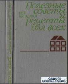 Миладинов П.Г. - Полезные советы и рецепты для всех (1988)