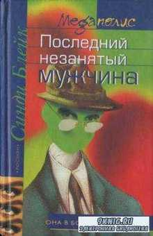 Megaполис. Она в большом городе (7 книг) (2003-2004)