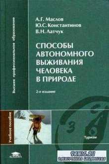 Маслов А.Г., Константинов Ю.С., Латчук В.Н. - Способы автономного выживания ...
