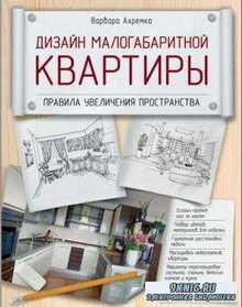 Варвара Ахремко - Дизайн малогабаритной квартиры. Правила увеличения пространства (2015)