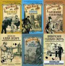 Интересный детектив. Ретро-оформление (56 книг) (2011-2016)