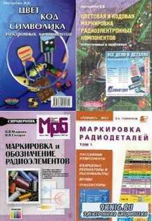 коллектив - Маркировка радиодеталей. Сборник (15 книг)