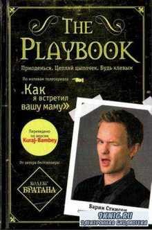 Барни Стинсон, Мэт Кунн - The Playbook. Приоденься. Цепляй цыпочек. Будь клёвым (2011)