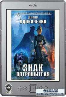 Удовиченко Диана - Знак Потрошителя