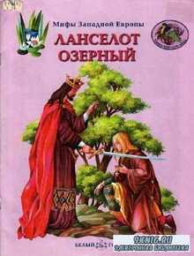 Калашников В.И. - Мифы западной Европы. Ланселот Озерный. Золото Нибелунгов