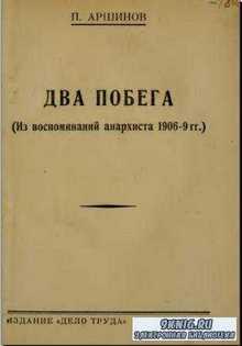 Пётр Аршинов - Два побега (из воспоминаний анархиста 1906-9 гг.) (1929)