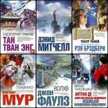 Интеллектуальный бестселлер (298 книг) (2006-2016)