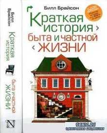 Билл Брайсон - Собрание сочинений (5 книг) (2005-2014)