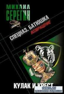 Михаил Серегин (Олег Путилин) - Собрание сочинений (115 книг) (2004-2016)