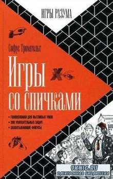 Игры разума (4 книги) (2015)