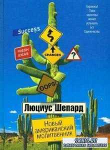 Люциус Шепард - Собрание сочинений (26 произведений) (1996-2016)