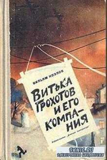 Вильям Козлов - Собрание сочинений (39 произведений) (1962-2016)