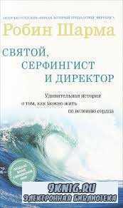 Шарма Робин - Святой, Серфингист и Директор (2006) аудиокнига