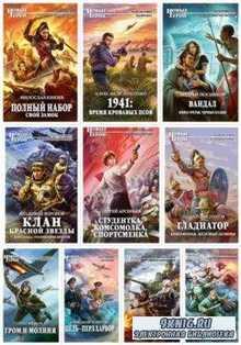 Новые герои (127 книг) (2010-2016)