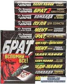 Владимир Колычев - Собрание сочинений (173 книги) (1999-2015)