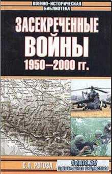 Сергей Рогоза, Николай Ачкасов - Засекреченные войны. 1950-2000 (2003)