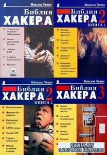 Максим Левин - Библия хакера. Сборник (4 книги)