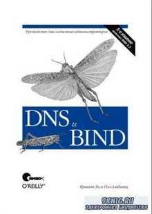Крикет Ли, Пол Альбитц - DNS и BIND. Руководство для системных администраторов (2008)
