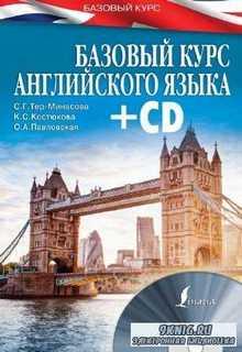 С.Г. Тер-Минасова, К.С. Костюкова, О.А. Павловская - Базовый курс английского языка