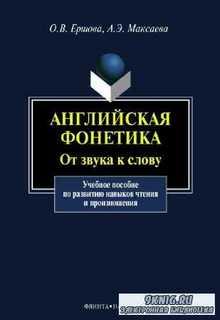 О.В. Ершова, А.Э. Максаева - Английская фонетика: От звука к слову (+CD)