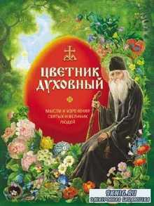 Ковалева А.Н - Цветник духовный. Мысли и изречения святых и великих людей