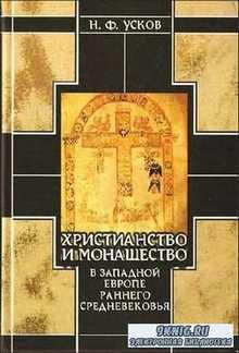 Усков Николай - Христианство  и  монашество  в  Западной  Европе  раннего   ...