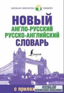 Л.П. Попова - Новый англо-русский русско-английский словарь с грамматическим приложением