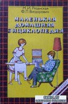 Рязанская М.И., Вигдорович Ф.Л. - Маленькая домашняя энциклопедия (1990)