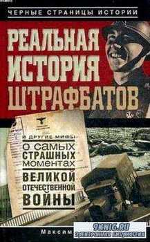 Максим Кустов - Реальная история штрафбатов (2011)