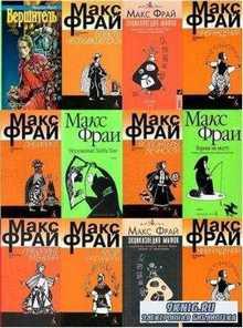 Макс Фрай - Собрание сочинений (67 книг) (1996-2016)