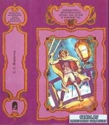 Библиотека исторической прозы для детей и юношества (5 книг) (1992-2007)