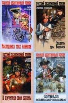 Русский авантюрный роман (17 книг) (2009-2011)