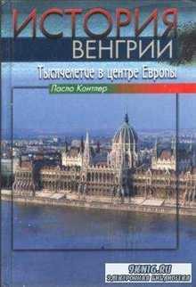 Национальная история (17 книг) (2002-2013)