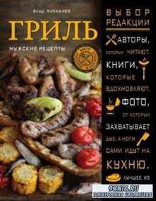 Пискунов В. В. - Гриль : мужские рецепты (2015)