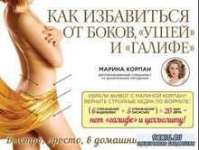 """Марина Корпан - Как избавиться от боков, """"ушей"""" и """"галифе"""" (2014)"""