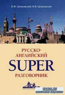 В.Ф. Шпаковский, И.В. Шпаковская - Русско-английский суперразговорник