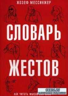 Мессинжер Ж. - Словарь жестов (2015)