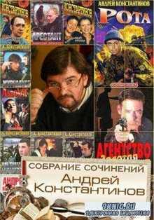 Андрей Константинов - Собрание сочинений (96 книг) (1994-2016)