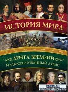 Роман Зарапин - История мира. Иллюстрированный атлас (2016)