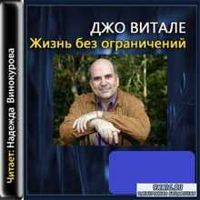 Витале Дж.-  Жизнь без ограничений (аудиокнига)