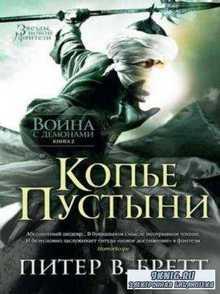 Звезды новой фэнтези (15 книг) (2014-2016)