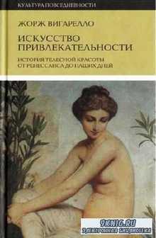 Вигарелло Жорж - Искусство привлекательности. История телесной красоты от Ренессанса до наших дней